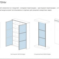 ARISTO система 4 в 1